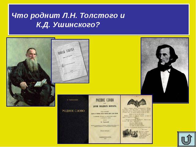 Что роднит Л.Н. Толстого и К.Д. Ушинского?