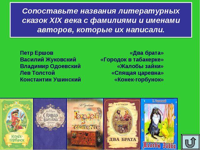 Сопоставьте названия литературных сказок XIX века с фамилиями и именами автор...