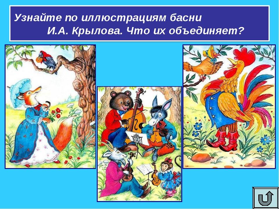 Узнайте по иллюстрациям басни И.А. Крылова. Что их объединяет?