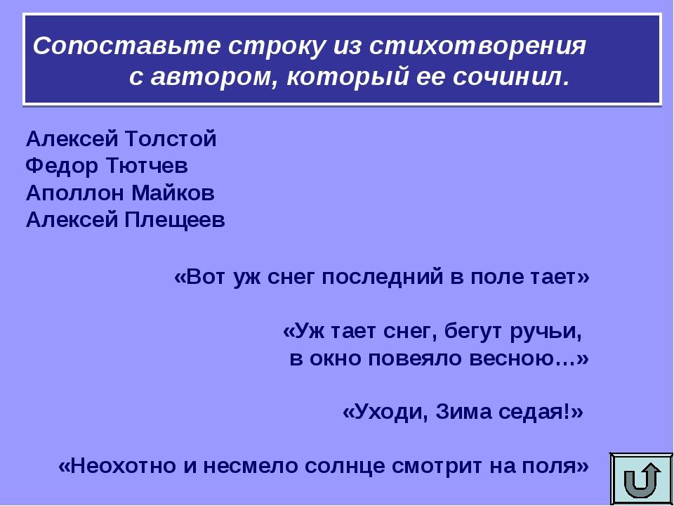 Сопоставьте строку из стихотворения с автором, который ее сочинил. Алексей То...