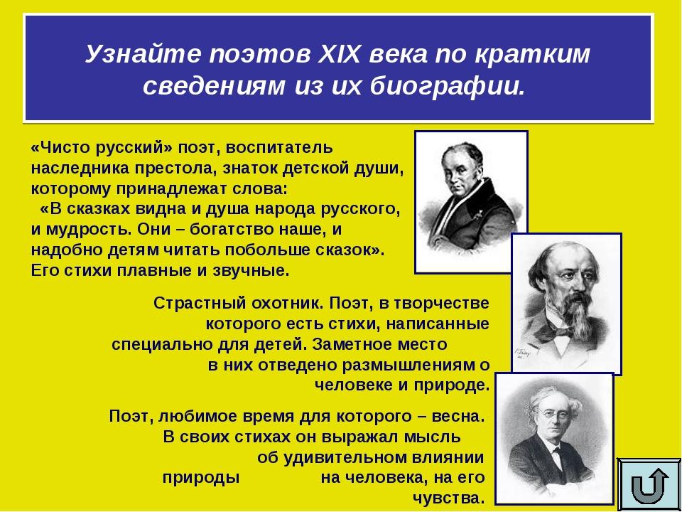Узнайте поэтов XIX века по кратким сведениям из их биографии. «Чисто русский»...