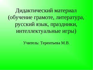 Дидактический материал (обучение грамоте, литература, русский язык, праздники