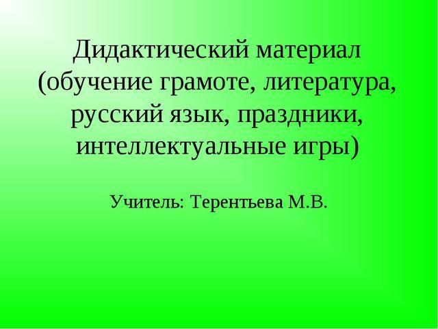 Дидактический материал (обучение грамоте, литература, русский язык, праздники...