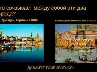 Что связывает между собой эти два города? Дрезден, Германия XXIв. Ниневия, Др