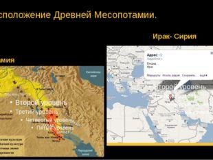Расположение Древней Месопотамии. Месопотамия Ирак- Сирия