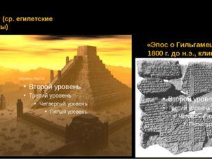 Зиккурат (ср. египетские пирамиды) «Эпос о Гильгамеше», ок. 1800 г. до н.э.,