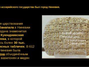 Столицей ассирийского государства был город Ниневия. Во время царствования Аш