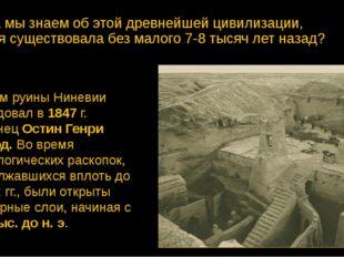 Откуда мы знаем об этой древнейшей цивилизации, которая существовала без мало