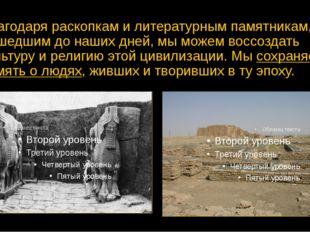 Благодаря раскопкам и литературным памятникам, дошедшим до наших дней, мы мож
