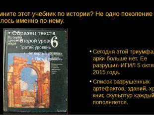 Помните этот учебник по истории? Не одно поколение училось именно по нему. Се