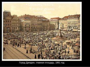 Город Дрезден, главная площадь, 1881 год