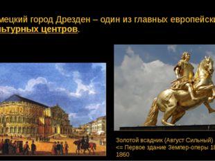 Немецкий город Дрезден – один из главных европейских культурных центров. Золо
