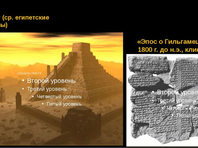 Зиккурат (ср. египетские пирамиды) «Эпос о Гильгамеше», ок. 1800 г. до н.э.,...