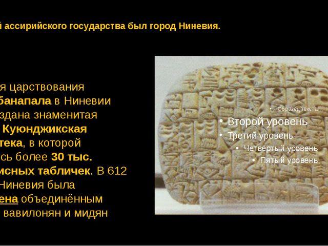 Столицей ассирийского государства был город Ниневия. Во время царствования Аш...