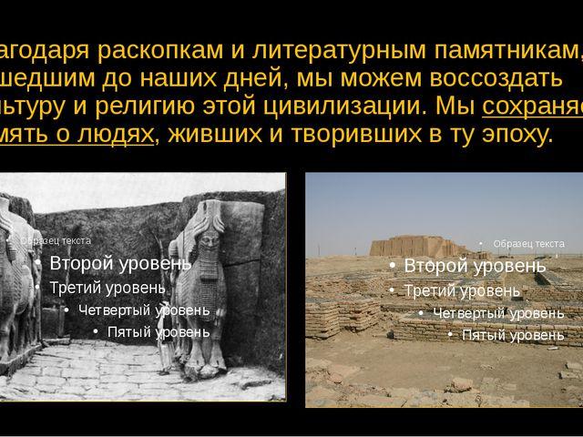 Благодаря раскопкам и литературным памятникам, дошедшим до наших дней, мы мож...