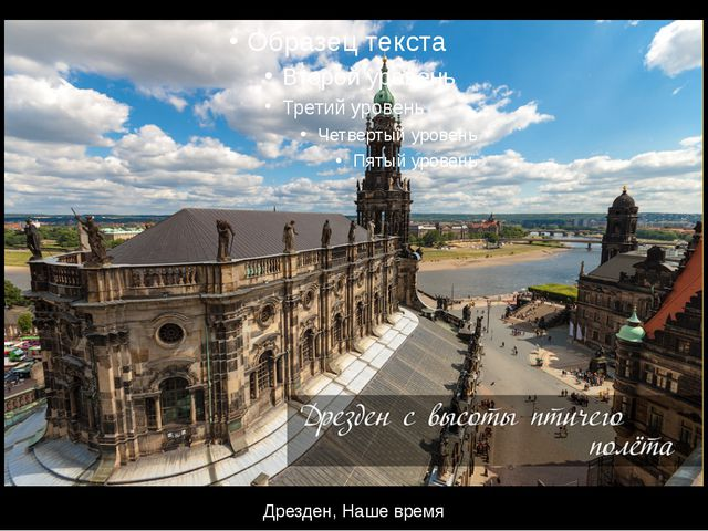 Дрезден, Наше время