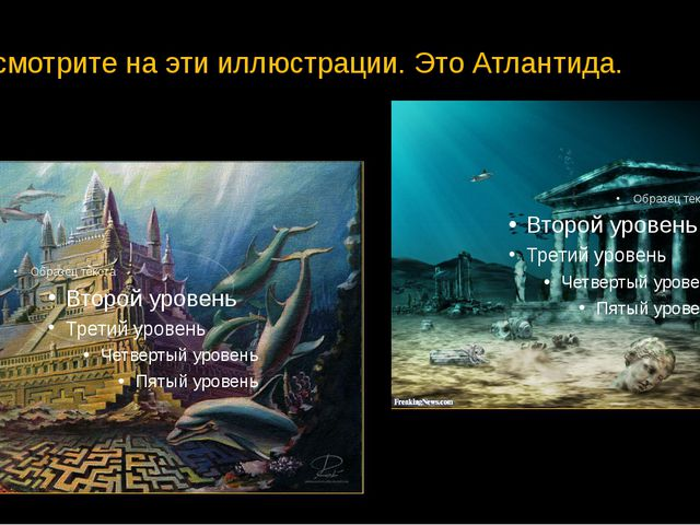 Посмотрите на эти иллюстрации. Это Атлантида.