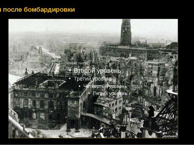 Дрезден после бомбардировки