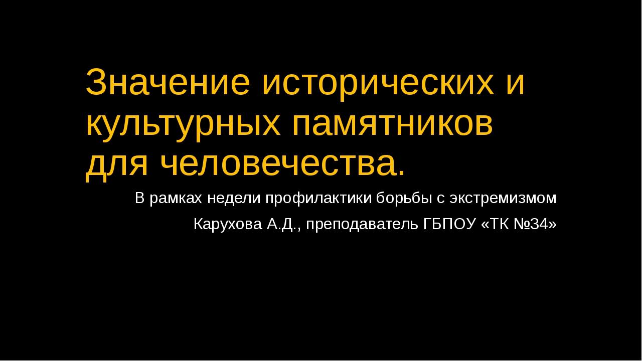 Значение исторических и культурных памятников для человечества. В рамках неде...