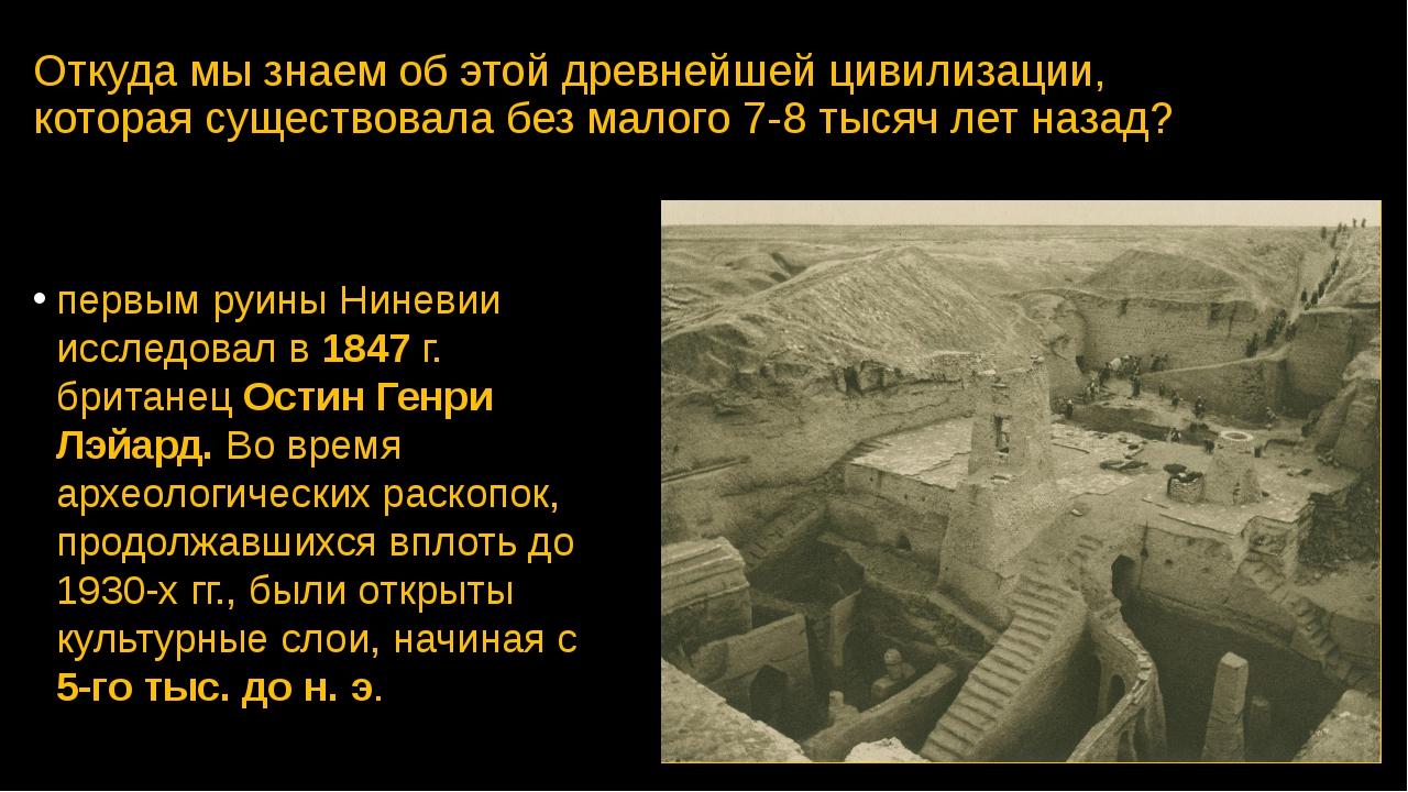 Откуда мы знаем об этой древнейшей цивилизации, которая существовала без мало...
