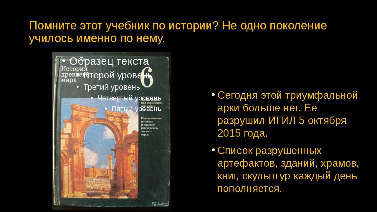 Помните этот учебник по истории? Не одно поколение училось именно по нему. Се...