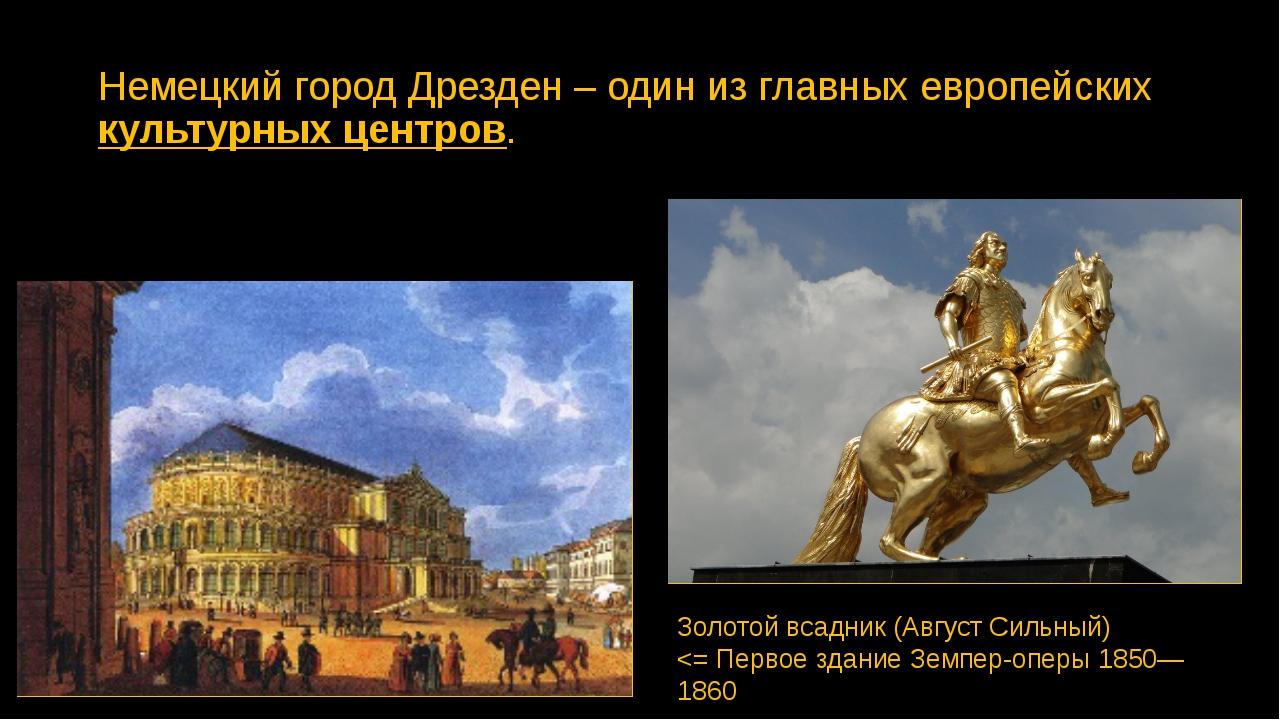 Немецкий город Дрезден – один из главных европейских культурных центров. Золо...