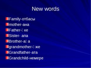 New words Family-отбасы mother-ана Father-әке Sister- апа Brother-аға grandmo