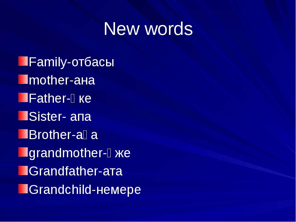 New words Family-отбасы mother-ана Father-әке Sister- апа Brother-аға grandmo...