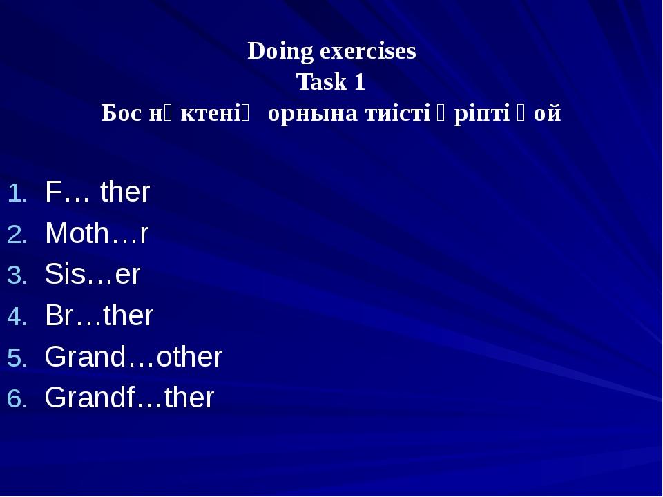 Doing exercises Task 1 Бос нүктенің орнына тиісті әріпті қой F… ther Moth…r...