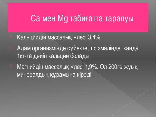 Ca мен Mg табиғатта таралуы Кальцийдің массалық үлесі 3,4%. Адам организмінде...