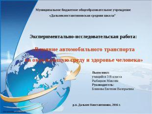 Муниципальное бюджетное общеобразовательное учреждение «Дальнеконстантиновск