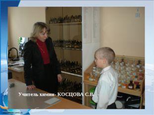 Учитель химии- КОСЦОВА С.В.