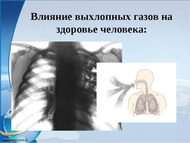 Влияние выхлопных газов на здоровье человека: