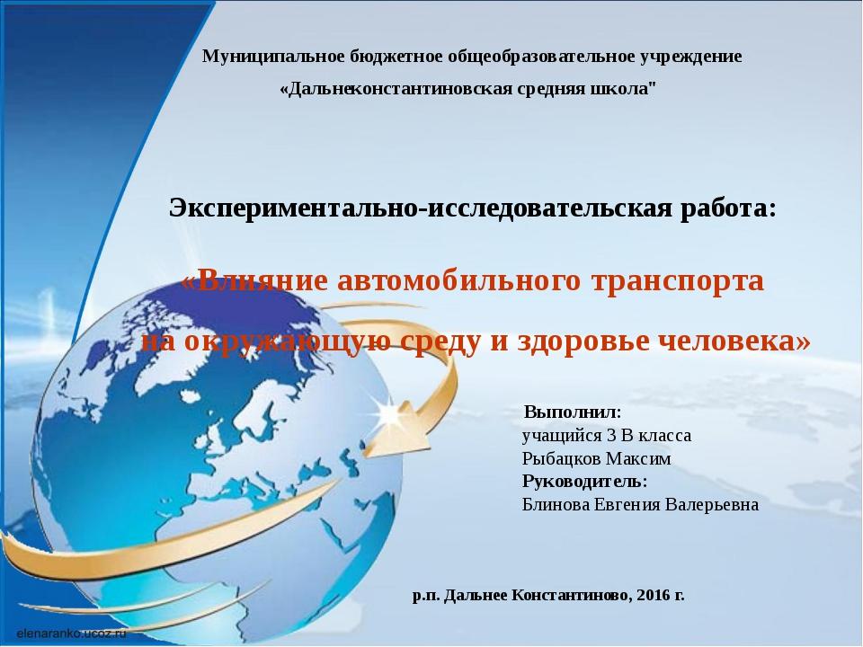 Муниципальное бюджетное общеобразовательное учреждение «Дальнеконстантиновск...