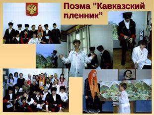 """Поэма """"Кавказский пленник"""""""