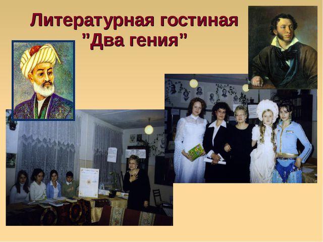"""Литературная гостиная """"Два гения"""""""
