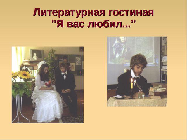 """Литературная гостиная """"Я вас любил..."""""""