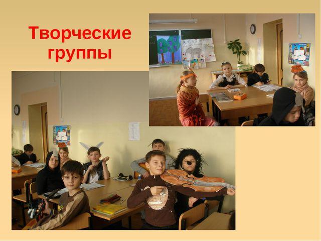Творческие группы