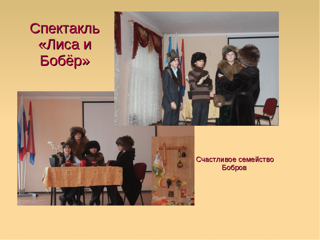Спектакль «Лиса и Бобёр» Счастливое семейство Бобров
