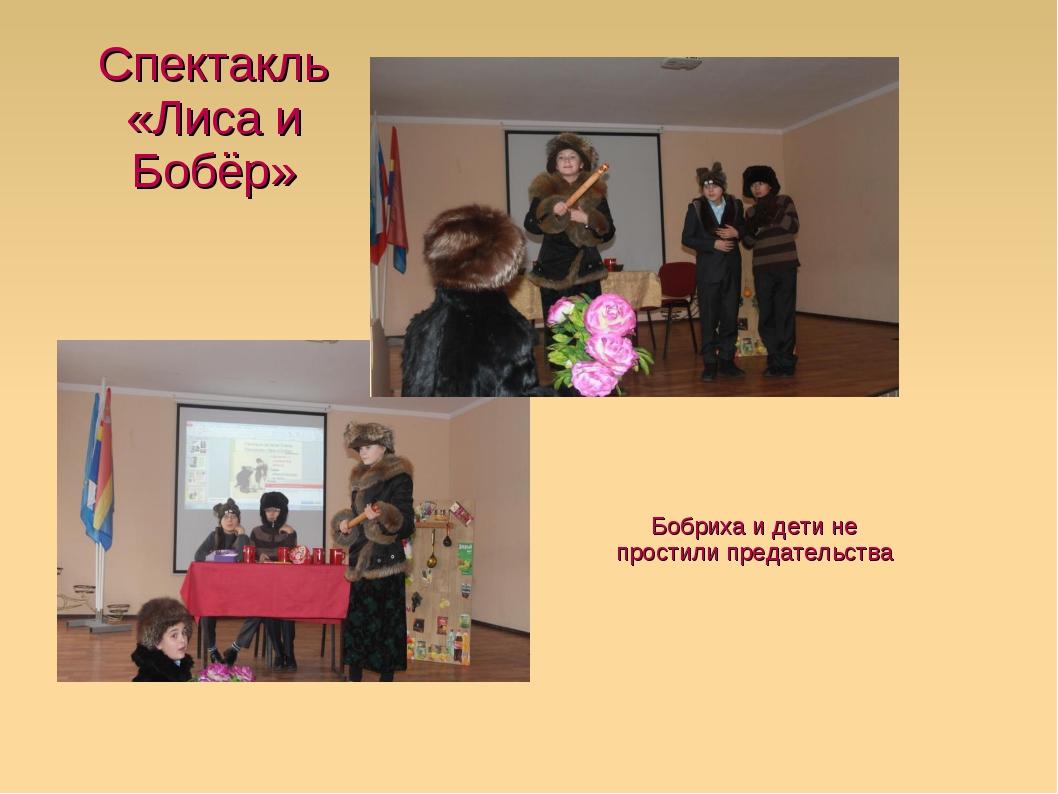 Спектакль «Лиса и Бобёр» Бобриха и дети не простили предательства