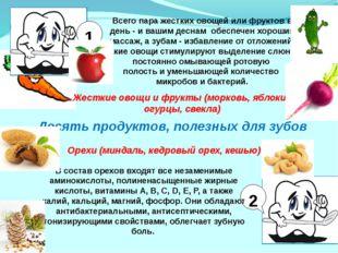 Десять продуктов, полезных для зубов Жесткие овощи и фрукты (морковь, яблоки,