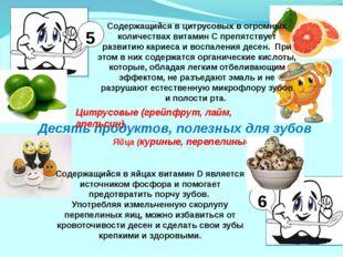 Десять продуктов, полезных для зубов Цитрусовые (грейпфрут, лайм, апельсин) 5