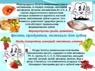 Десять продуктов, полезных для зубов 7 8 Морепродукты (рыба, креветки) Морепр