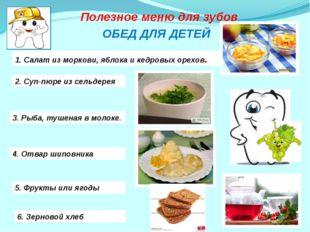 1. Салат из моркови, яблока и кедровых орехов. Полезное меню для зубов ОБЕД Д