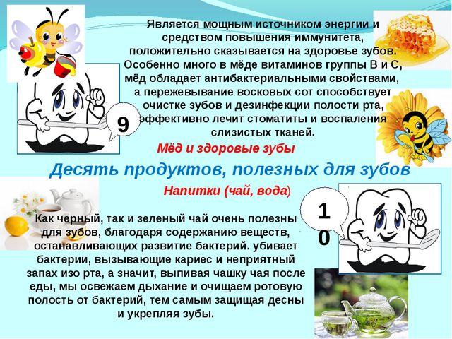 Десять продуктов, полезных для зубов 9 10 Мёд и здоровые зубы Является мощным...