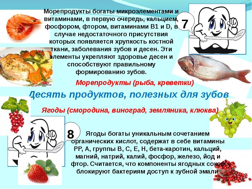Десять продуктов, полезных для зубов 7 8 Морепродукты (рыба, креветки) Морепр...