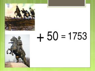+ 50 = 1753