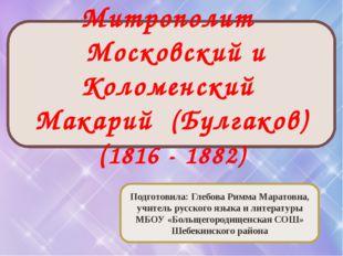 Митрополит Московский и Коломенский Макарий (Булгаков) (1816 - 1882) Подготов