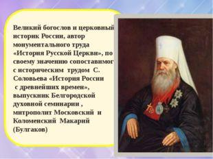 Великий богослов и церковный историк России, автор монументального труда «Ист