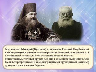 МитрополитМакарий(Булгаков)и академик Евгений Голубинский Оба выдающихся у